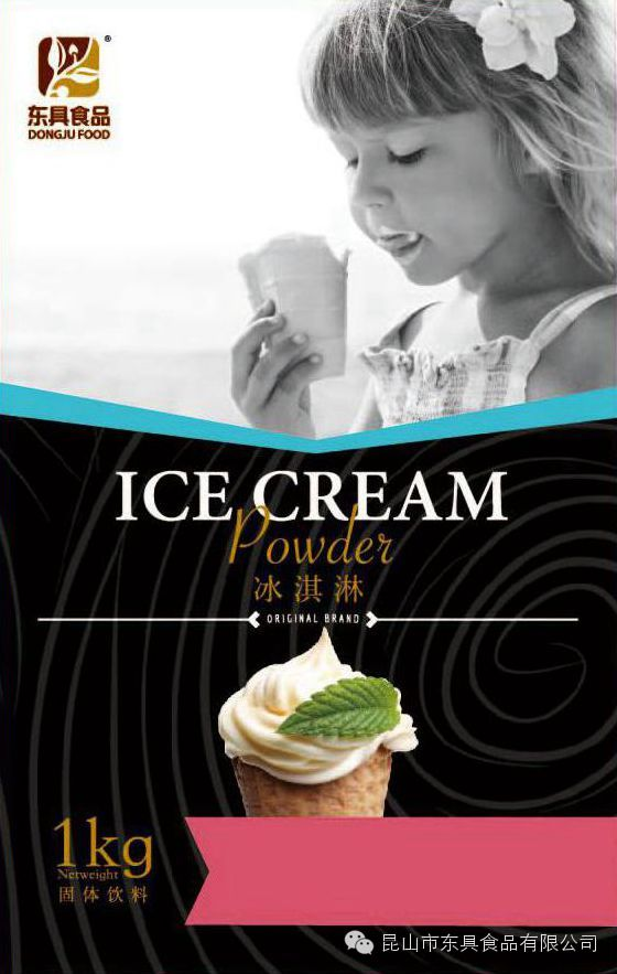 东具冰淇淋产品已上市,迎接新老客户咨询洽谈!