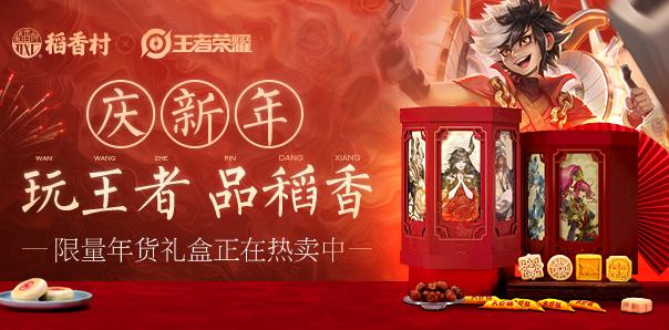 """苏州稻香村联手王者荣耀 推出""""荣耀稻香""""订制新年礼盒"""