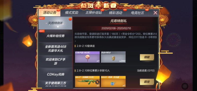 CF下载app送58元彩金100可提现