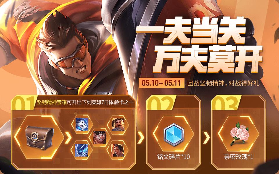 王者荣耀5.7活动更新内容:初夏福利来袭,体验卡商店开启图片7