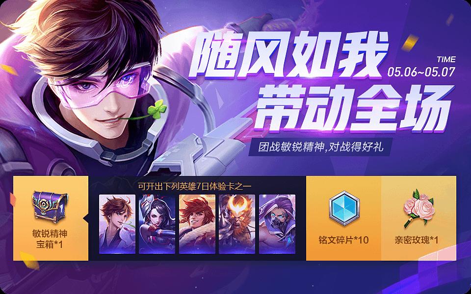 王者荣耀5.7活动更新内容:初夏福利来袭,体验卡商店开启图片3