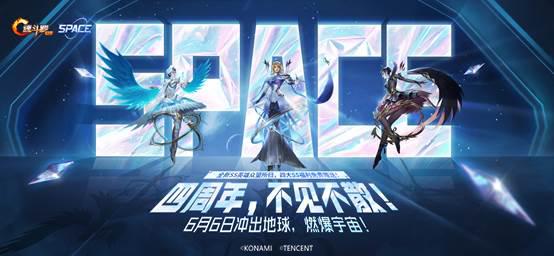 王者荣耀:《魂斗罗:归来》4周年,这个夏天要上天?!(图1)