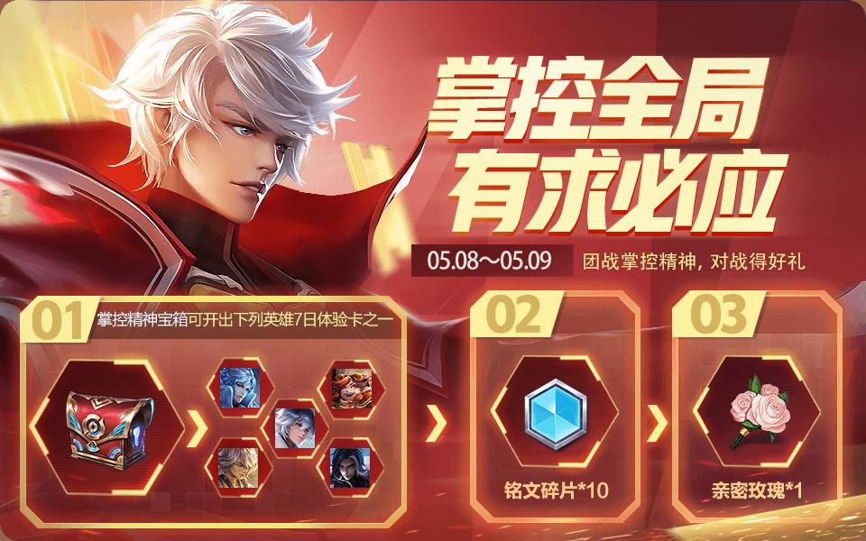 王者荣耀5.7活动更新内容:初夏福利来袭,体验卡商店开启图片5