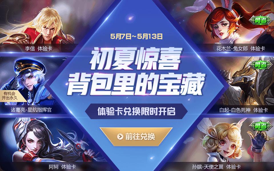 王者荣耀5.7活动更新内容:初夏福利来袭,体验卡商店开启图片1