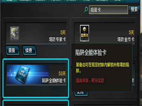 塔防陷阱说:熟知陷阱很重要 _逆战战术攻略 _太平洋游戏网
