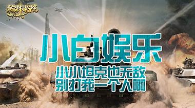 【小白娱乐】小小坦克也无敌-坦克战回忆