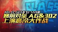 NSL S3《让八卦飞》1228期:赛前对垒 AG&302上演高冷大作战