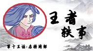 【王者轶事】第十三话:名将周郎