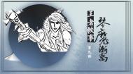 【王者轶事】第九话:琴魔渐离