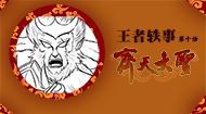 【王者轶事】第十话:齐天大圣