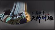 【王者轶事】第十一话:天师钟馗