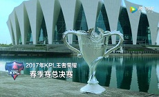 【KPL春季赛】2017总决赛纪录片