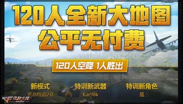 《穿越火线》战略发布会12月21日发布大动作 22日21点陈赫直播荒岛2.0