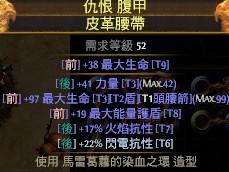 论坛 - 游侠 - [2.4][改造][游侠][平民][后期] 混沌力爆 ...