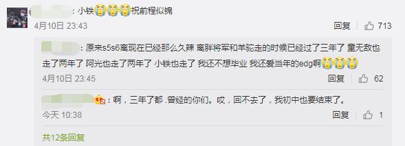 EDG经理小铁兑现辞职诺言!微博回忆过往经历引无数网友泪目