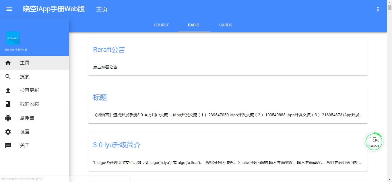 晓空iApp手册Web版 正式发布!插图(1)