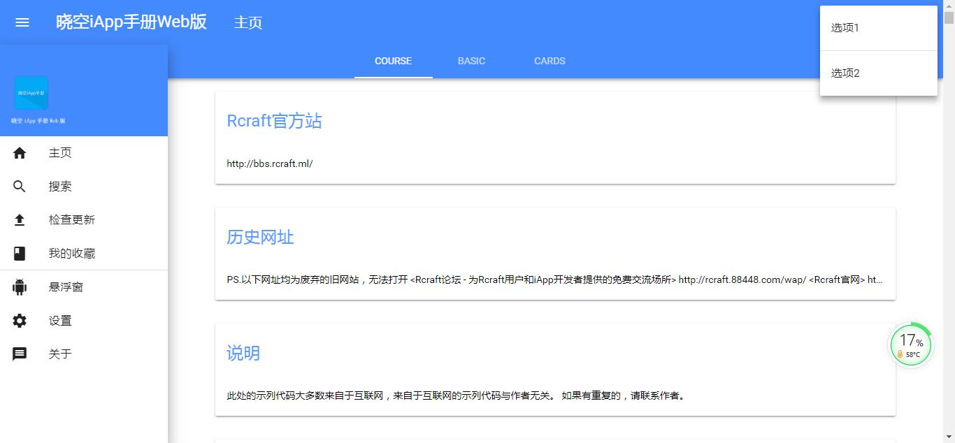 晓空iApp手册Web版 正式发布!