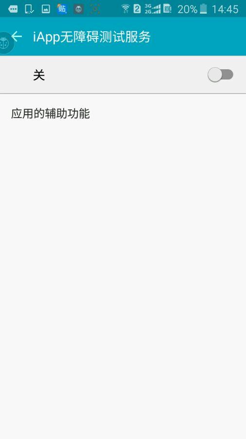 【无障碍】无障碍简单使用教程插图(4)
