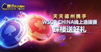 天天德州携手WSOP CHINA