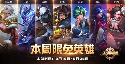 王者荣耀9.19-9.25限免英雄介绍 限免阵容推荐