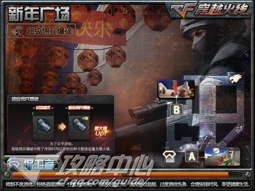 袭 新超级佣兵爆破模式大爆料 穿越火线官方网站 腾讯游戏高清图片