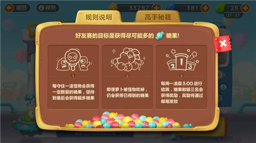 好友挑战  保卫萝卜3积分赛玩法详细介绍