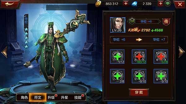 《全民无双》武将华佗怎么样 值得培养吗