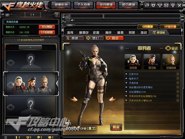 神秘的新角色零 CF最特殊的英雄级角色