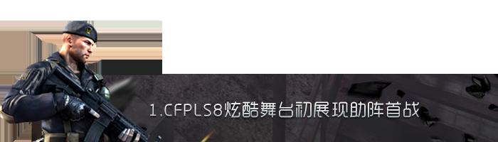 一周大事件:CFPLS8激情开战 谁将问鼎桂冠?