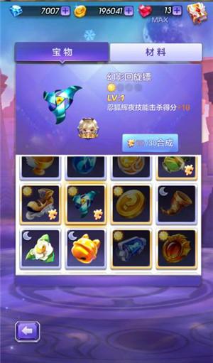 天天酷跑3D忍狐辉夜宝物介绍与最佳搭配图片3