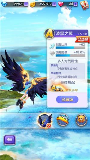 天天酷跑3D滑翔伞漆黑之翼怎么样 滑翔伞漆黑之翼技能属性解析2