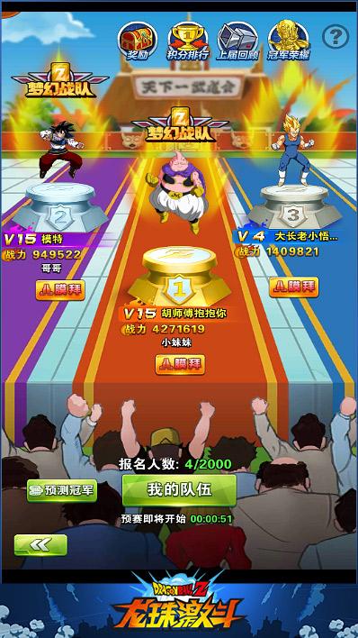 天下第一武道会打响 龙珠激斗竞技玩法全攻略
