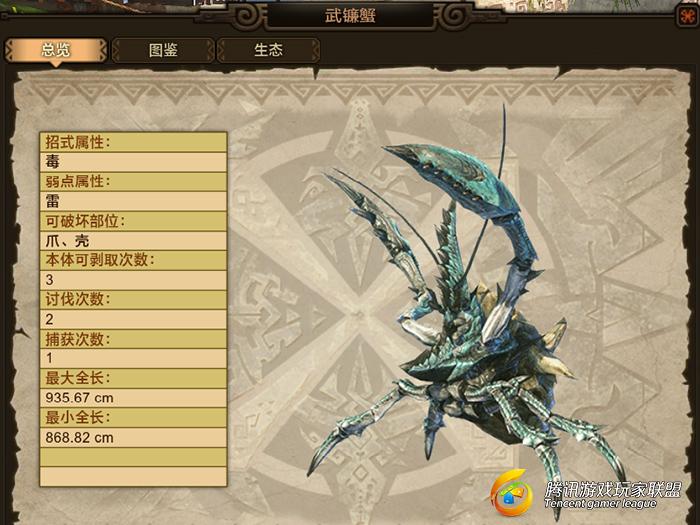 怪物猎人OL新怪物:武镰蟹