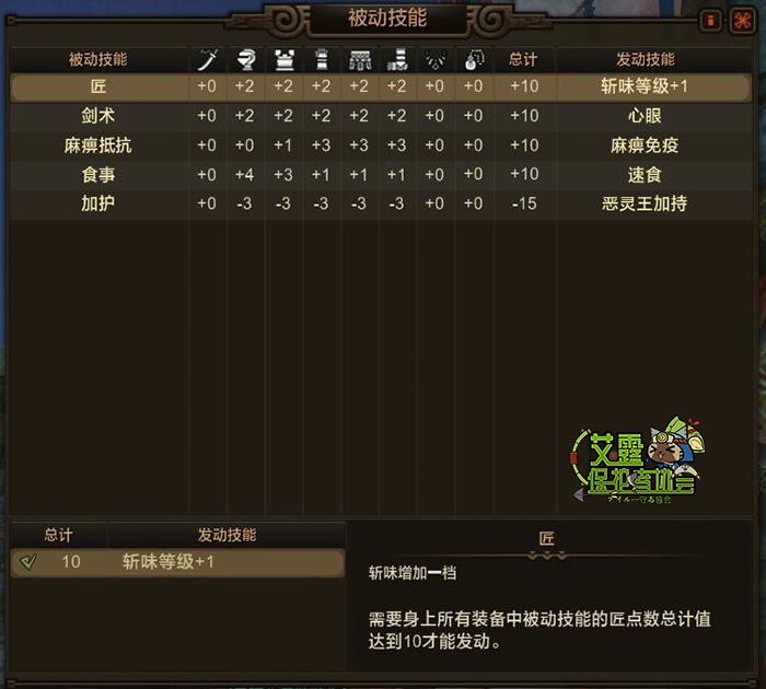 浮岳龙近战的防具技能