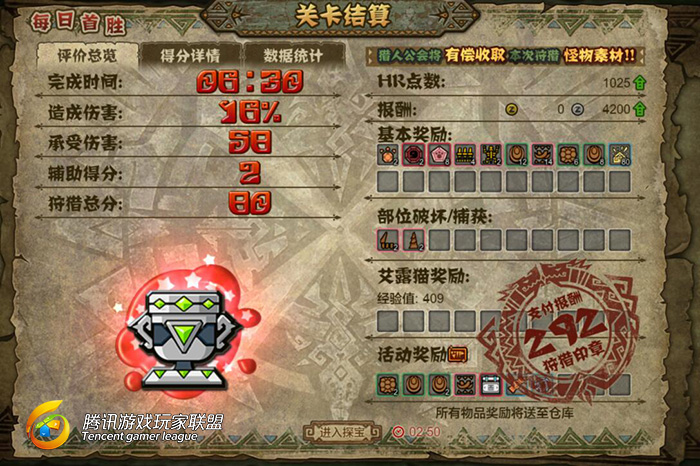 怪物猎人OL随机狩猎产出怪物硬币