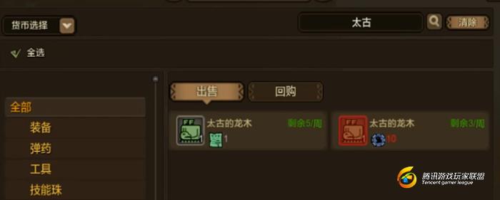 怪物猎人OL 山菜券和怪物硬币可以兑换太古的龙木