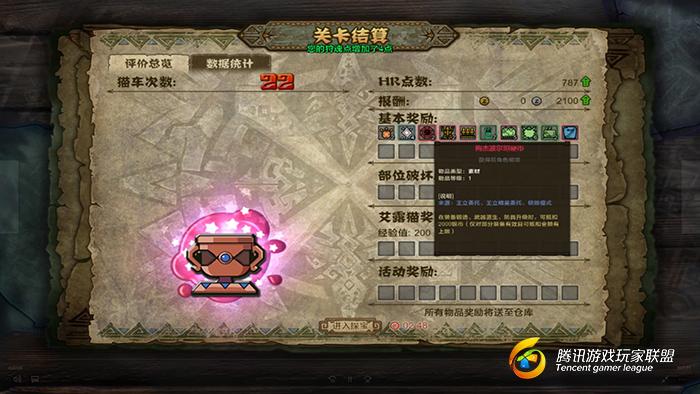 怪物猎人OL S浮岳龙关卡结束的奖励页面