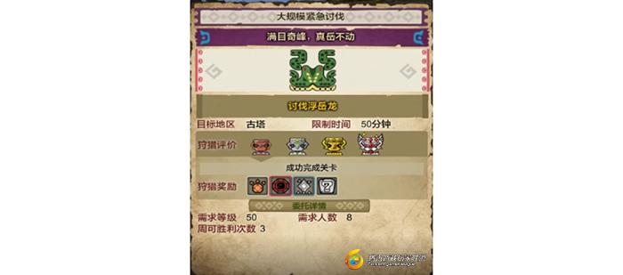 怪物猎人OL S级浮岳龙讨伐