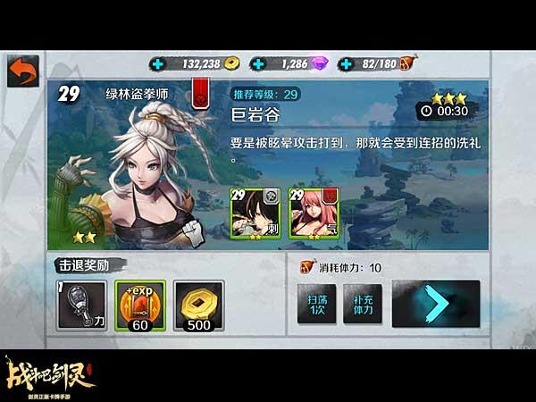 战斗吧剑灵困难关卡怎么玩 困难关卡BOSS打法攻略2