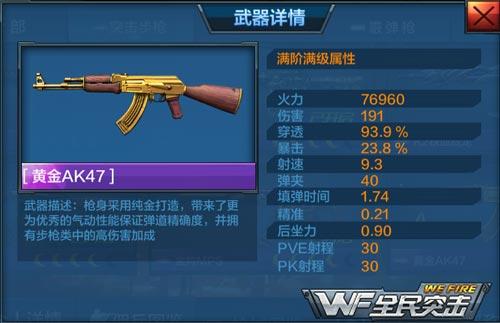 M4A1新版本满级火力分析 经典老枪介绍