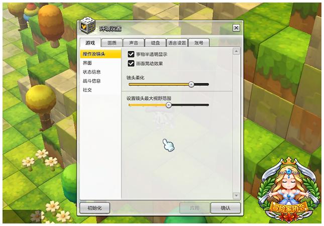 冒险岛2游戏设置详解 调整特效打开伤害统计