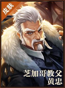 王者荣耀新英雄黄忠玩法技能介绍 黄忠装备铭文推荐及英雄搭配