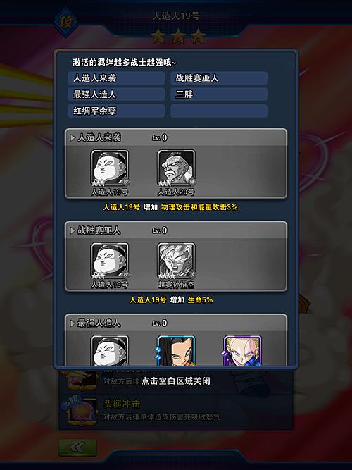 龙珠激斗人造人19号厉害吗?人造人19号技能属性详解图片3