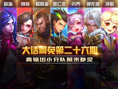 王者荣耀4.25-5.1限免英雄高输出出装推荐