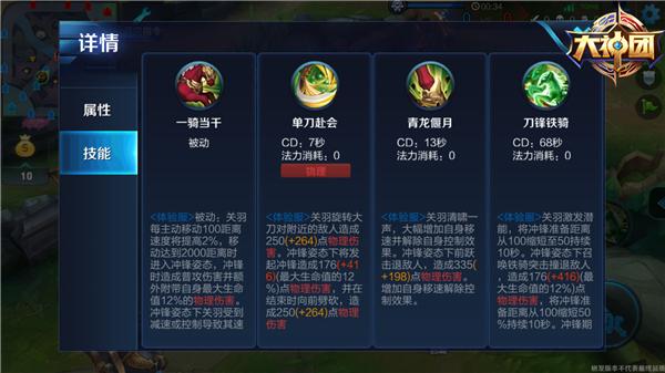 王者荣耀关羽5V5怎么打 关羽5V5打法攻略2