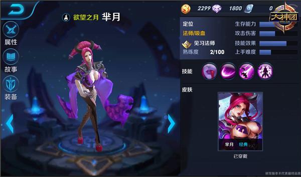 群攻吸血女王 王者荣耀新英雄芈月进阶攻略_游戏多