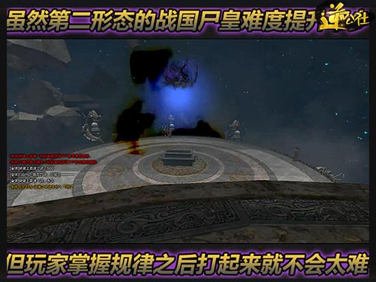 逆战九州龙陵猎场boss怎么打 —尸皇二形态技能打法攻略9