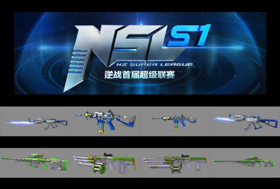 《逆战》新版本新武器前瞻大曝光