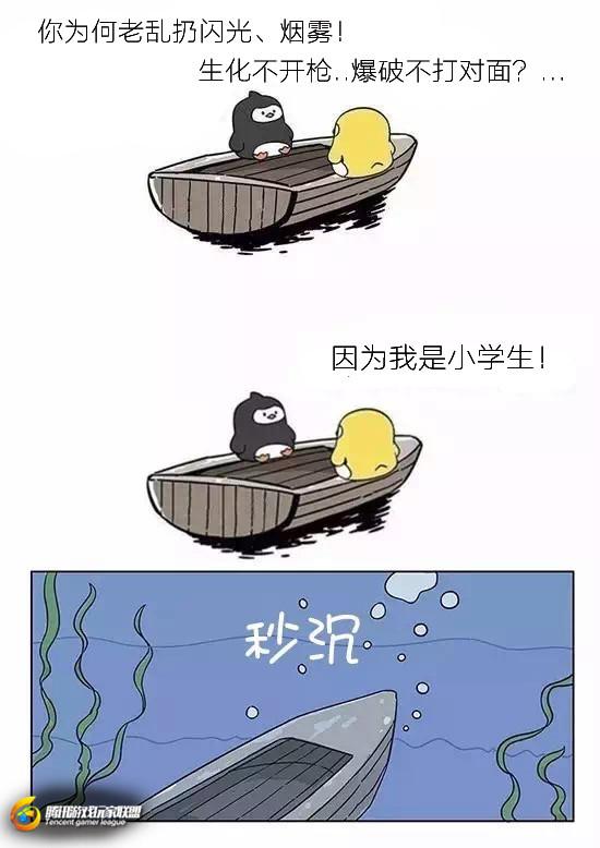 CF搞笑漫画图片 猪一样的队友为什么没朋友