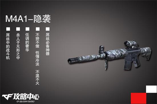 平民神器M4A1-隐袭 屌丝逆袭白富美的必备选择